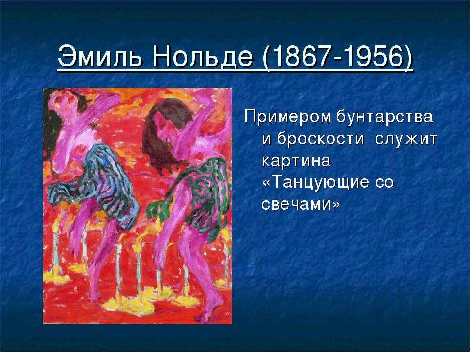 Эмиль Нольде (1867-1956) Примером бунтарства и броскости служит картина «Танц...