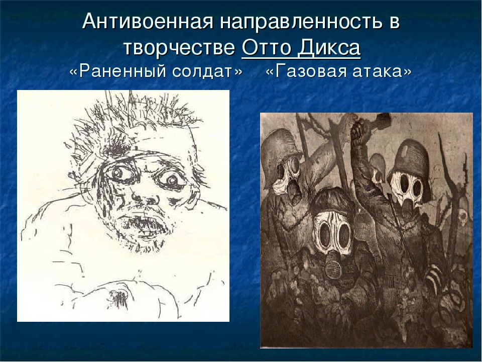 Антивоенная направленность в творчестве Отто Дикса «Раненный солдат» «Газовая...