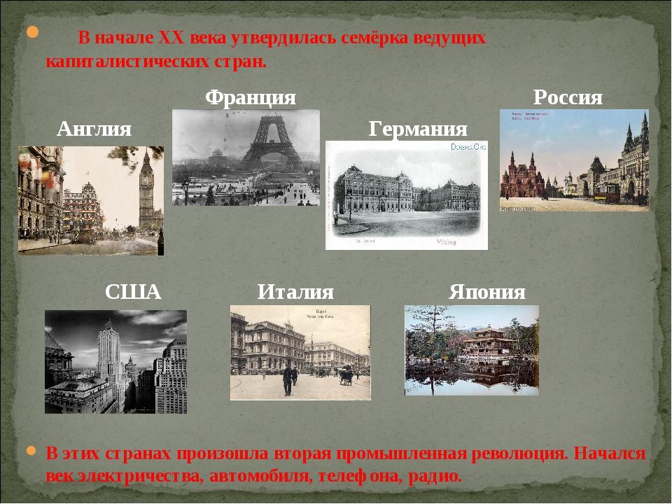 В начале XX века утвердилась семёрка ведущих капиталистических стран. В этих...