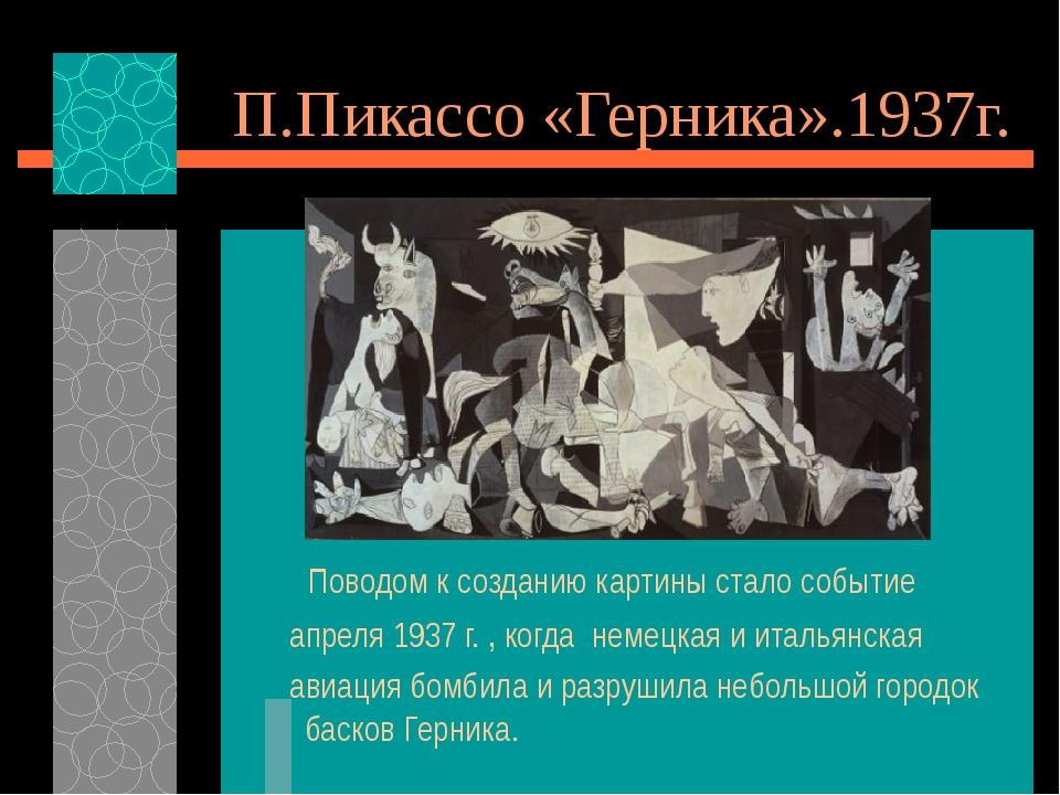 П.Пикассо «Герника».1937г. Поводом к созданию картины стало событие апреля 19...