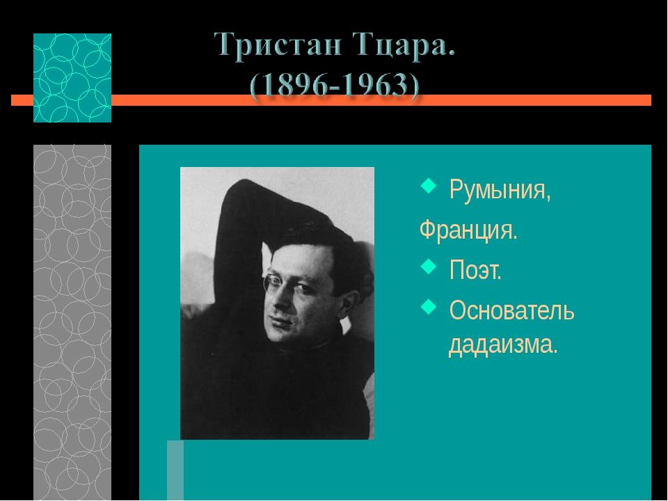 Румыния, Франция. Поэт. Основатель дадаизма.