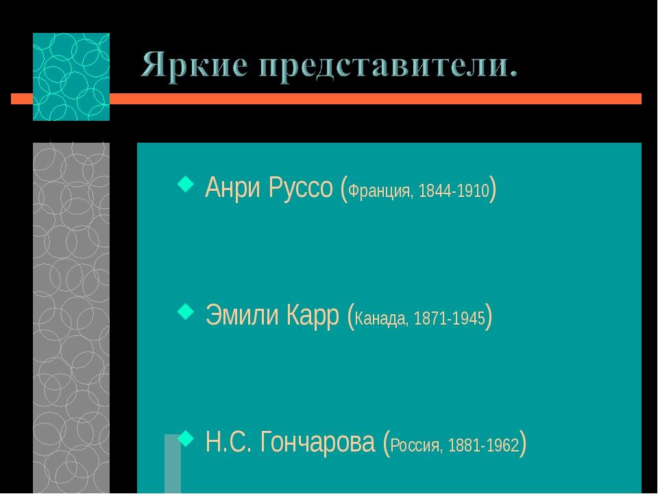 Анри Руссо (Франция, 1844-1910) Эмили Карр (Канада, 1871-1945) Н.С. Гончарова...