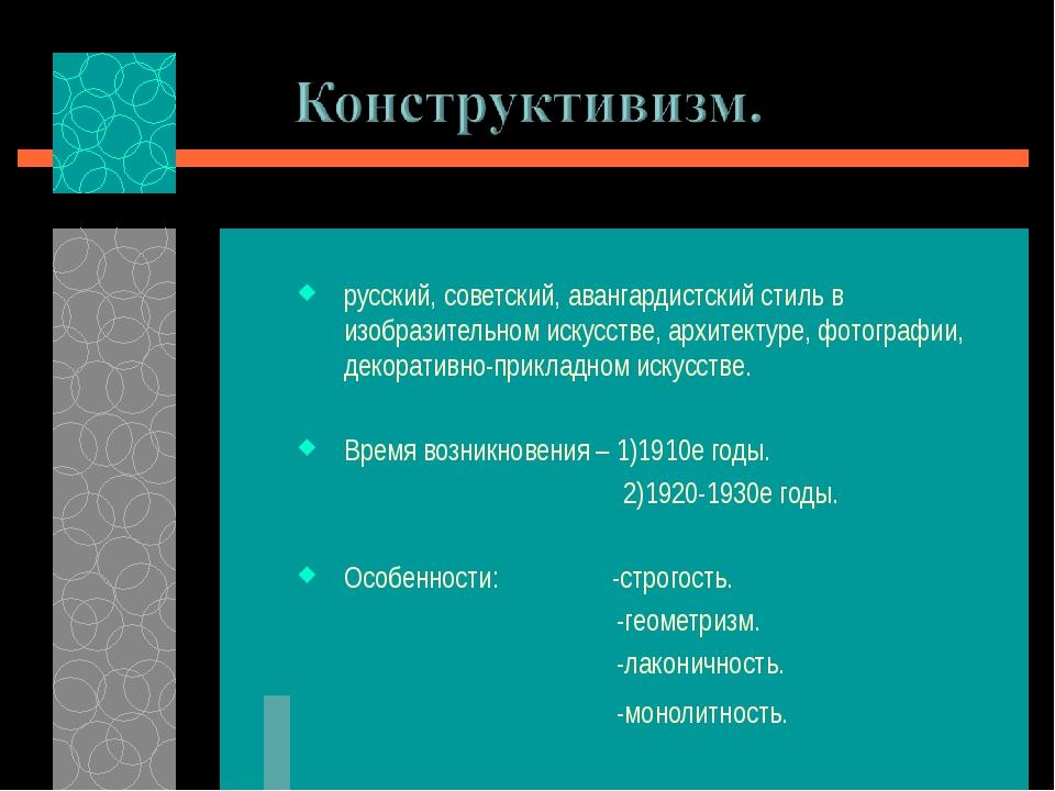 русский, советский, авангардистский стиль в изобразительном искусстве, архите...