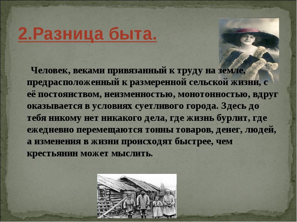 2.Разница быта. Человек, веками привязанный к труду на земле, предрасположенн...