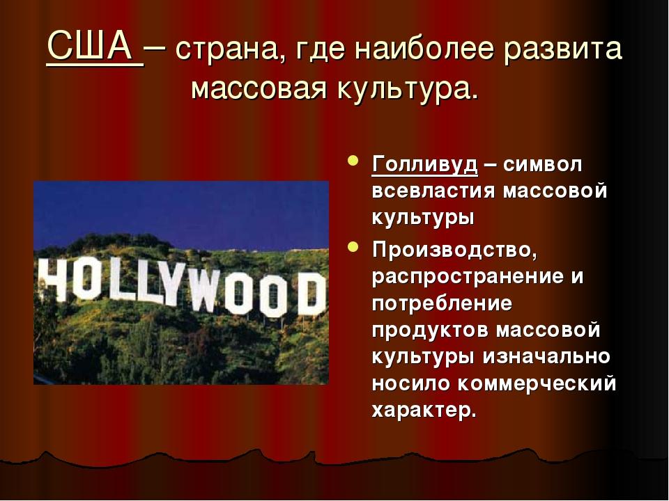 США – страна, где наиболее развита массовая культура. Голливуд – символ всевл...