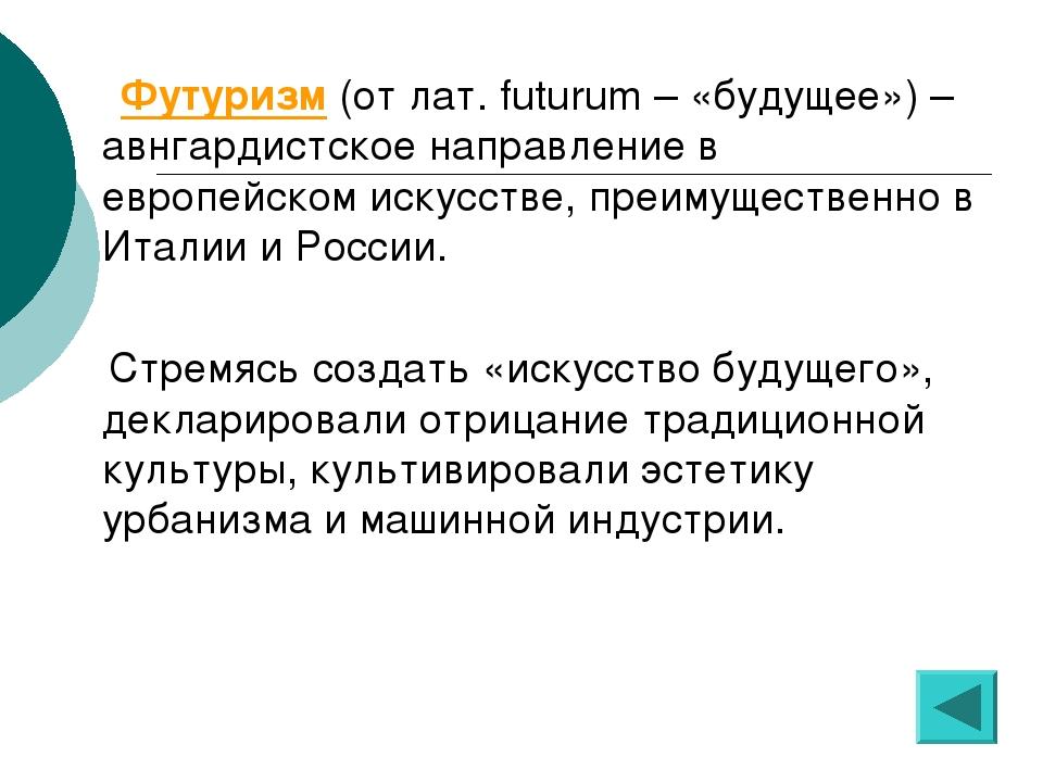 Футуризм (от лат. futurum – «будущее») – авнгардистское направление в европе...