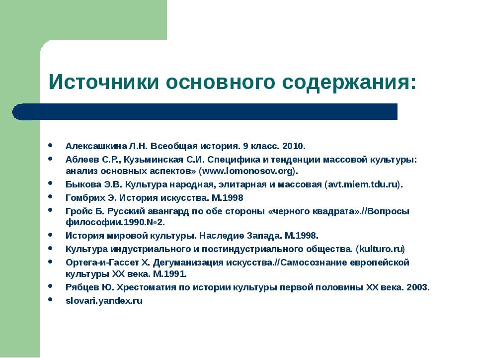 Источники основного содержания: Алексашкина Л.Н. Всеобщая история. 9 класс. 2...