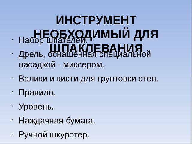 ИНСТРУМЕНТ НЕОБХОДИМЫЙ ДЛЯ ШПАКЛЕВАНИЯ Набор шпателей. Дрель, оснащенная спец...