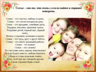 Семья – это то, что очень сложно найти и страшно потерять. Семья – это счасть