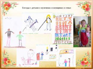 Беседы с детьми о мужчинах и женщинах в семье