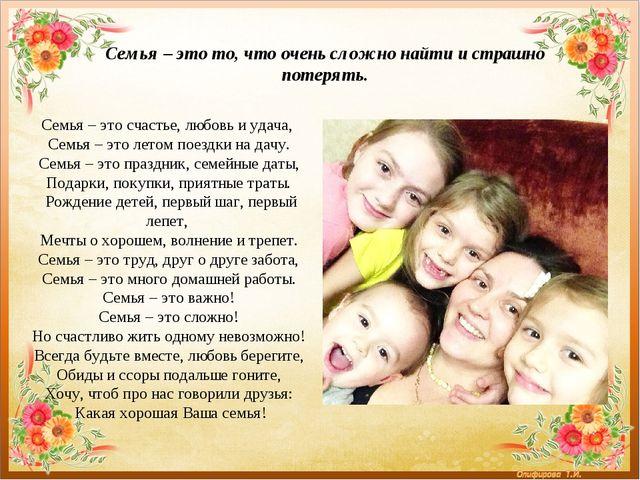 Семья – это то, что очень сложно найти и страшно потерять. Семья – это счасть...