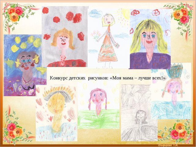 Конкурс детских рисунков: «Моя мама – лучше всех!»