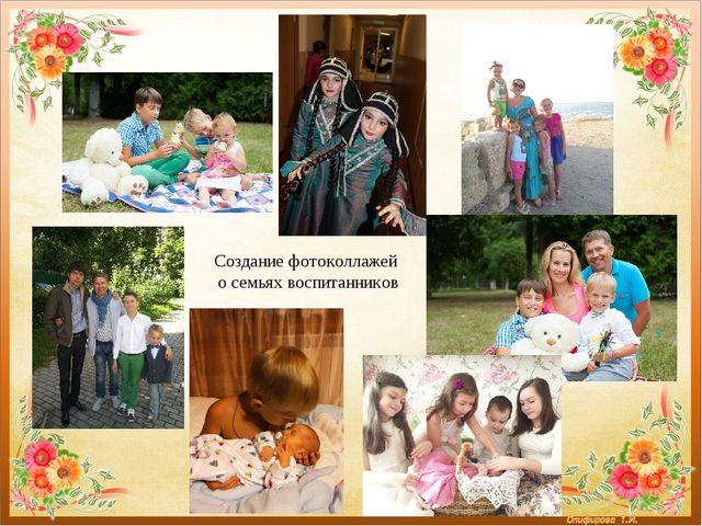Создание фотоколлажей о семьях воспитанников