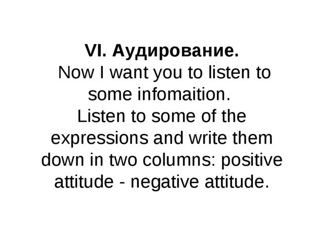 VI. Аудирование. Now I want you to listen to some infomaition. Listen to some...