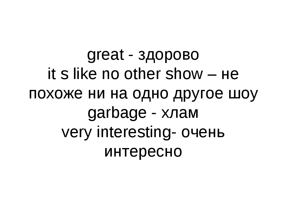 great - здорово it s like no other show – не похоже ни на одно другое шоу gar...