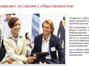 Специалист по связям с общественностью Специалист, работающий в сфере произво