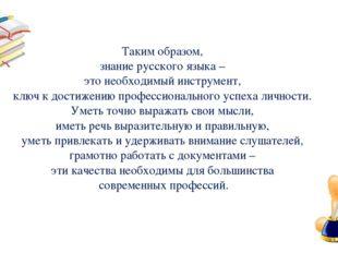 Таким образом, знание русского языка – это необходимый инструмент, ключ к дос