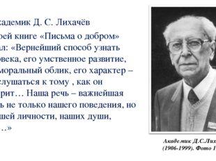 Академик Д.С.Лихачев (1906-1999). Фото 1989 г. Академик Д. С. Лихачёв в своей