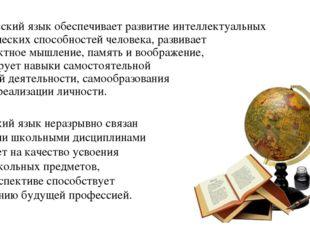 Русский язык обеспечивает развитие интеллектуальных и творческих способносте