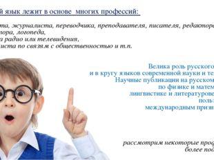Русский язык лежит в основе многих профессий: лингвиста, журналиста, переводч