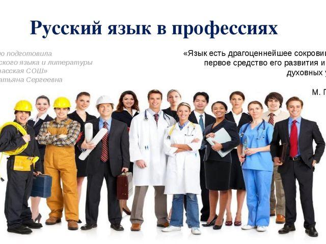 Русский язык в профессиях «Язык есть драгоценнейшее сокровище народа, первое...