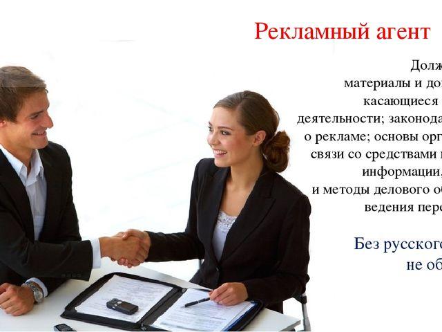 Рекламный агент Должен знать материалы и документы, касающиеся торговой деяте...