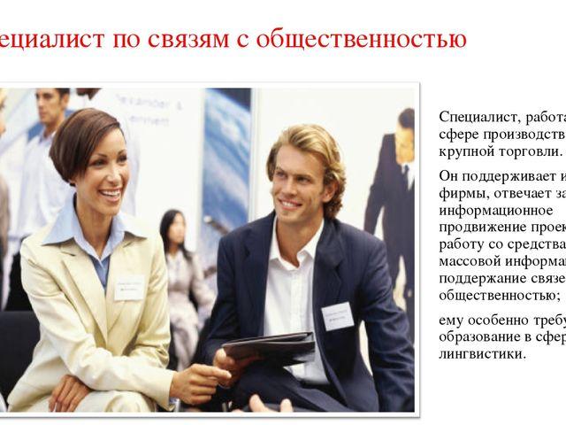 Специалист по связям с общественностью Специалист, работающий в сфере произво...