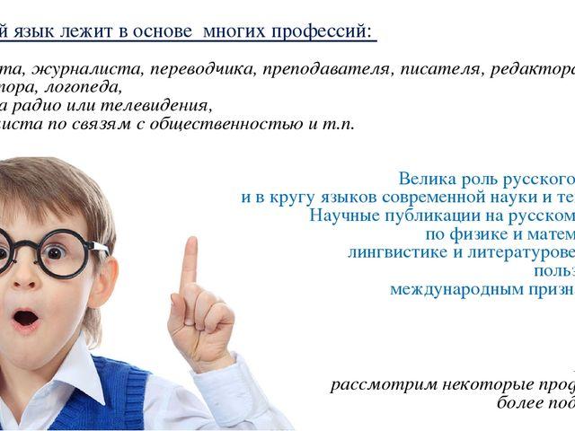 Русский язык лежит в основе многих профессий: лингвиста, журналиста, переводч...