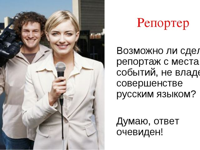 Репортер Возможно ли сделать репортаж с места событий, не владея в совершенст...