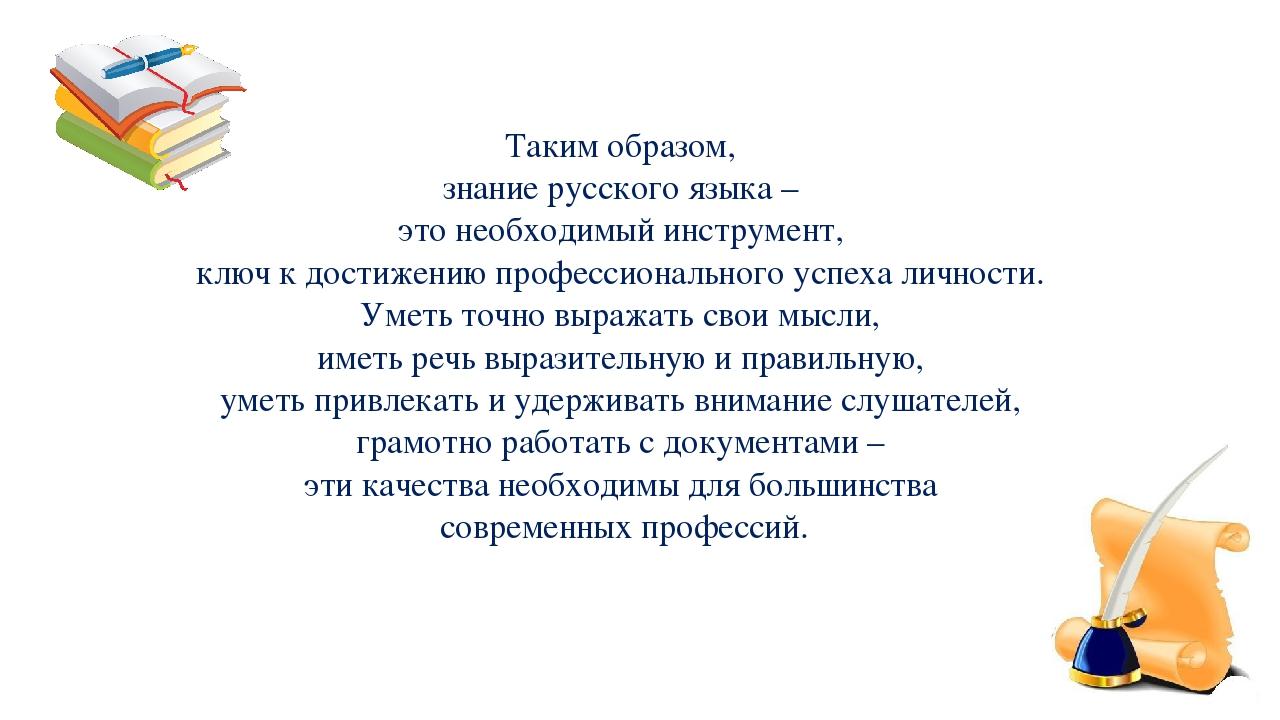 Таким образом, знание русского языка – это необходимый инструмент, ключ к дос...