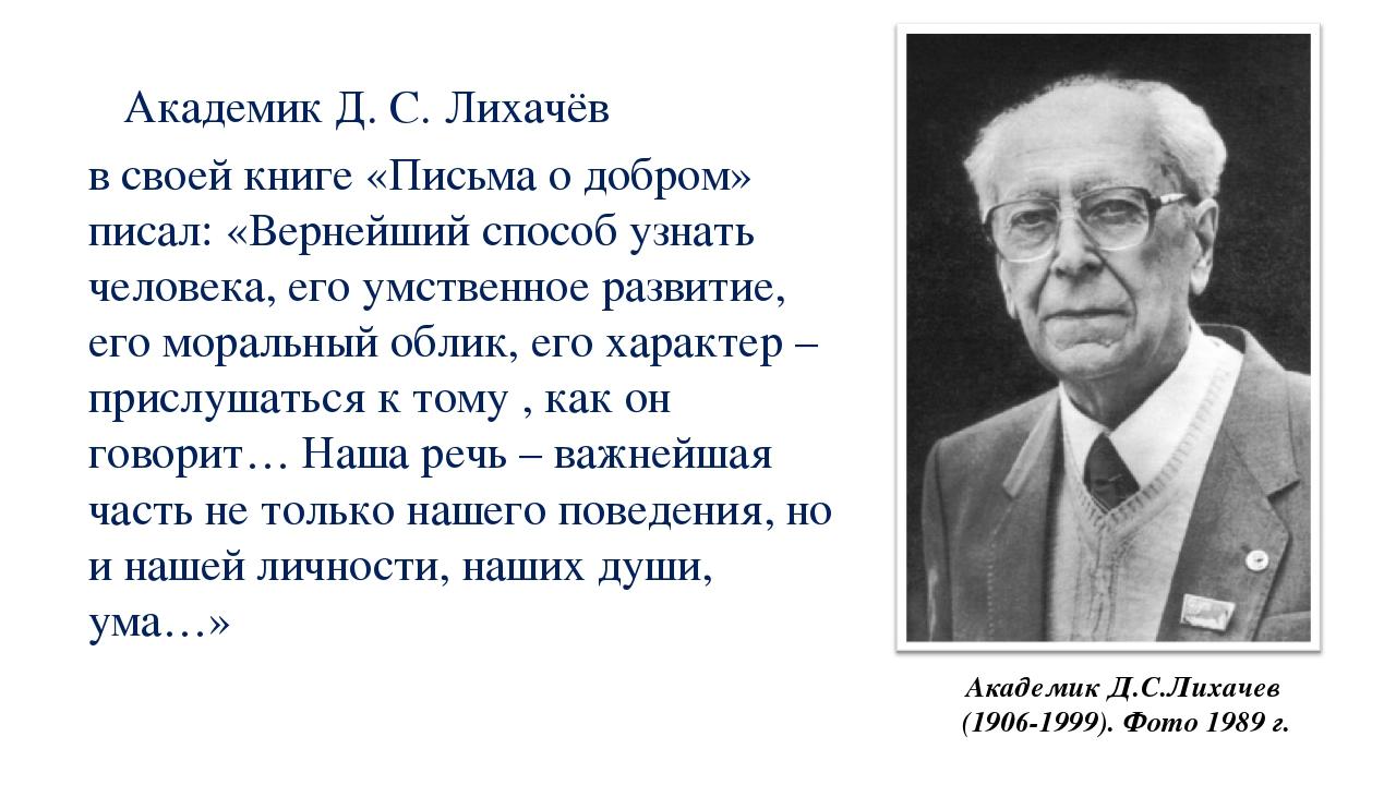 Академик Д.С.Лихачев (1906-1999). Фото 1989 г. Академик Д. С. Лихачёв в своей...