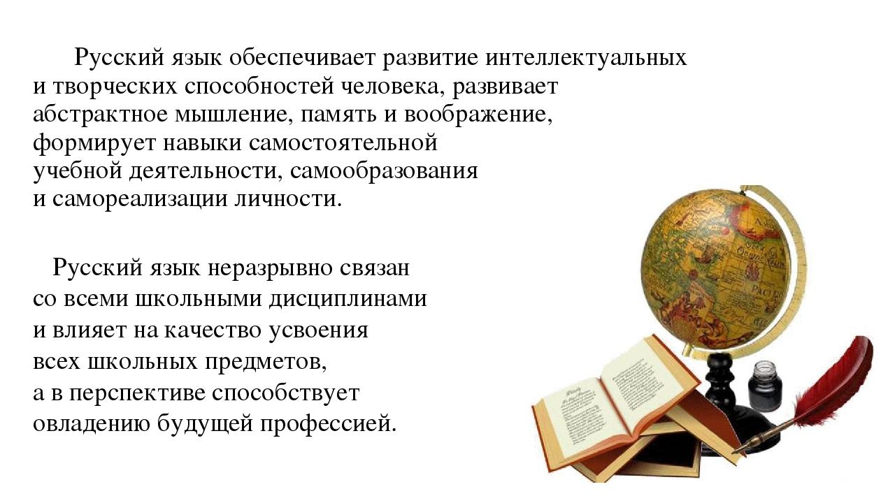 Русский язык обеспечивает развитие интеллектуальных и творческих способносте...