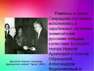 Романсы и песни Свиридова постоянно исполнялись в зарубежных гастролях знаме