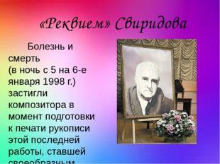 Болезнь и смерть (в ночь с 5 на 6-е января 1998 г.) застигли композитора в м
