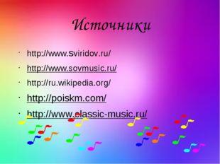 Источники http://www.sviridov.ru/ http://www.sovmusic.ru/ http://ru.wikipedi