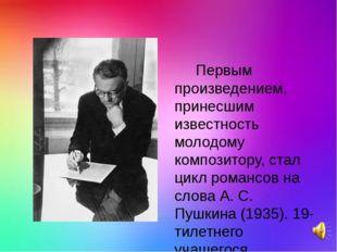 Первым произведением, принесшим известность молодому композитору, стал цикл