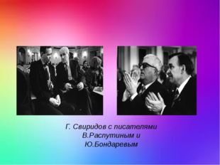 Г. Свиридов с писателями В.Распутиным и Ю.Бондаревым