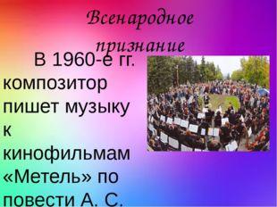 В 1960-е гг. композитор пишет музыку к кинофильмам «Метель» по повести А. С.