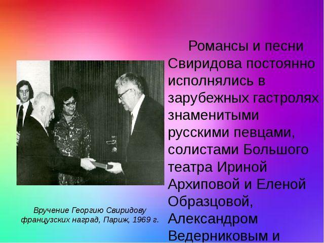 Романсы и песни Свиридова постоянно исполнялись в зарубежных гастролях знаме...
