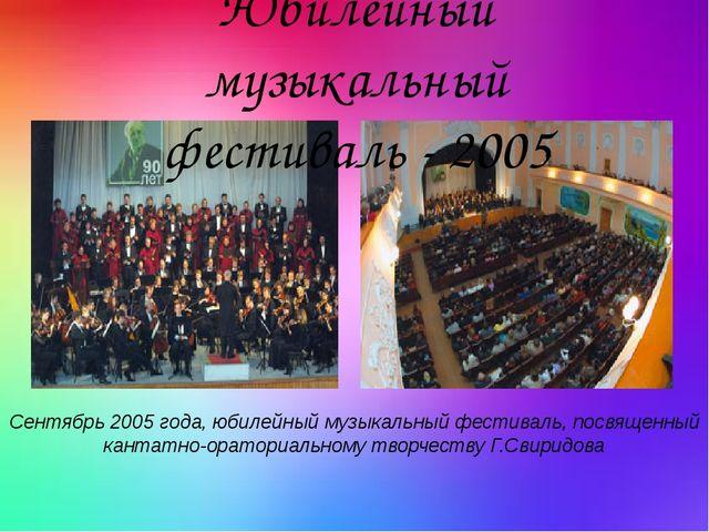 Сентябрь 2005 года, юбилейный музыкальный фестиваль, посвященный кантатно-ора...