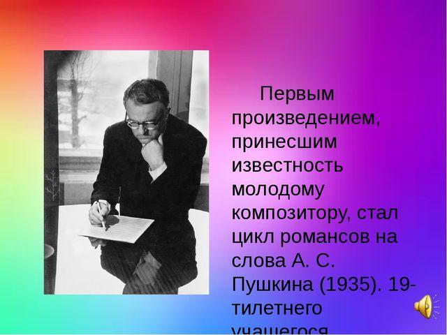 Первым произведением, принесшим известность молодому композитору, стал цикл...