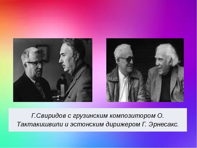 Г.Свиридов с грузинским композитором О. Тактакишвили и эстонским дирижером Г....