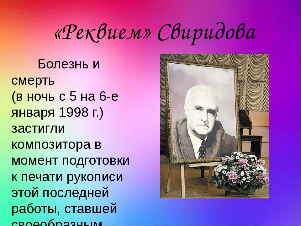 Болезнь и смерть (в ночь с 5 на 6-е января 1998 г.) застигли композитора в м...