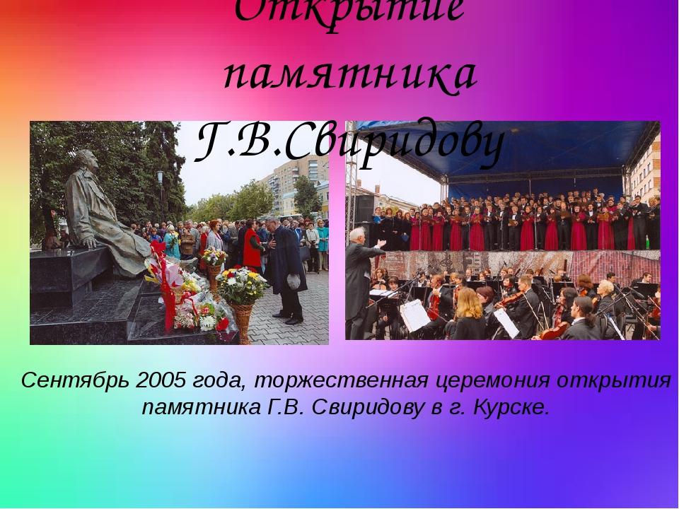 Сентябрь 2005 года, торжественная церемония открытия памятника Г.В. Свиридов...