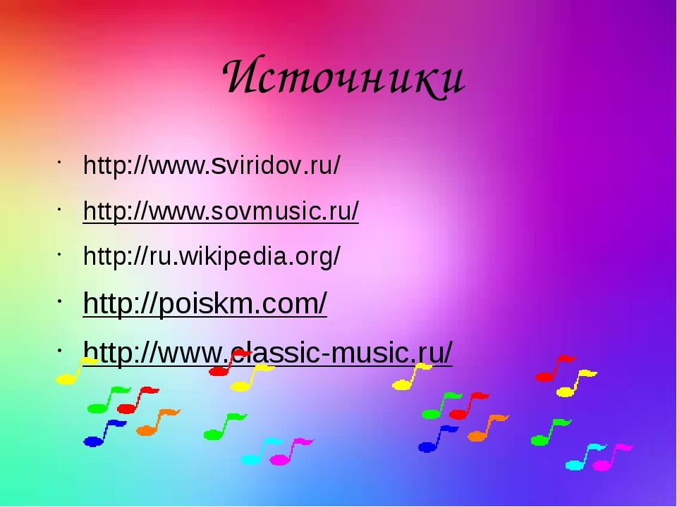 Источники http://www.sviridov.ru/ http://www.sovmusic.ru/ http://ru.wikipedi...