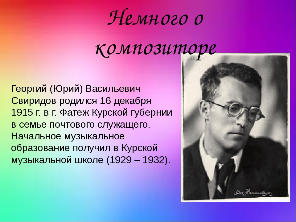 Георгий (Юрий) Васильевич Свиридов родился 16 декабря 1915 г. в г. Фатеж Кур...