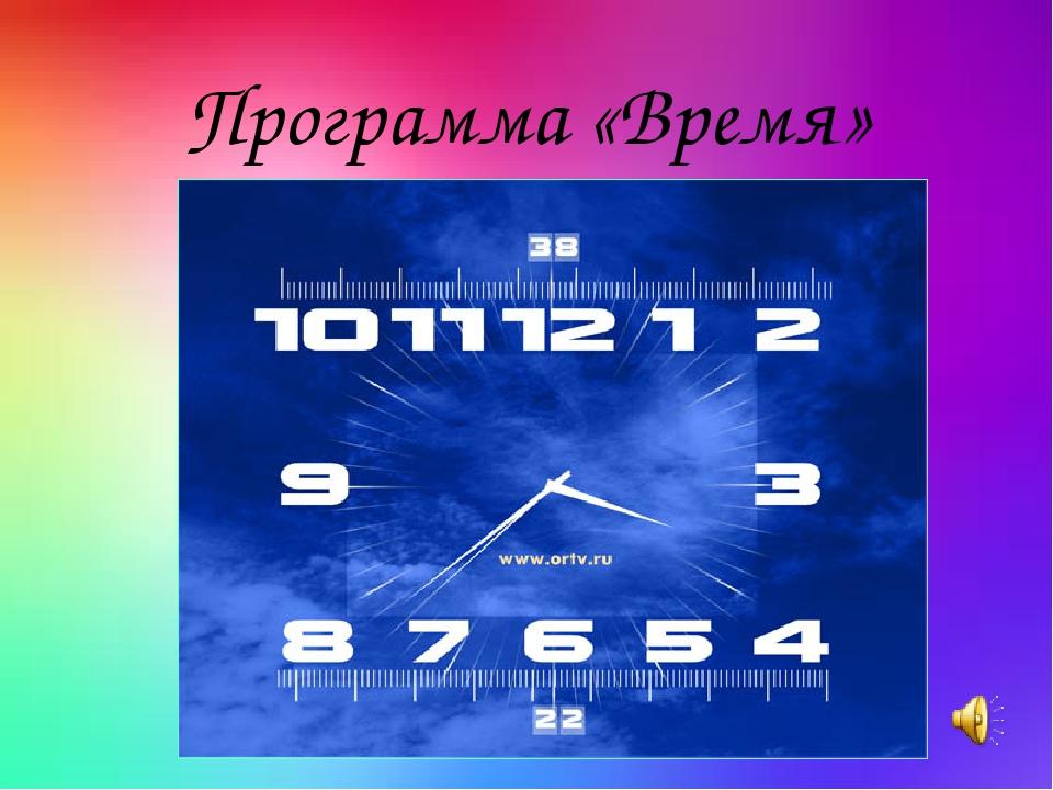Программа «Время»