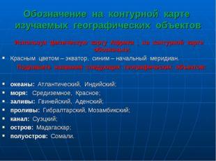 Обозначение на контурной карте изучаемых географических объектов Используя фи