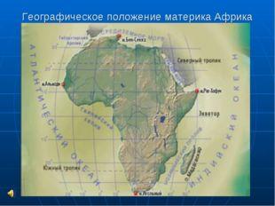 Географическое положение материка Африка