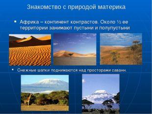 Африка – континент контрастов. Около ½ ее территории занимают пустыни и полу